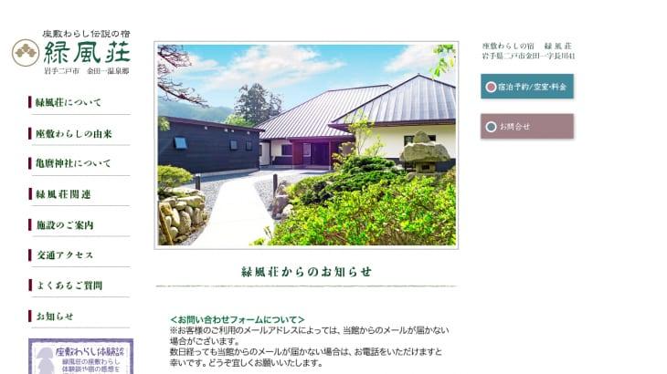 緑風荘のホームページ